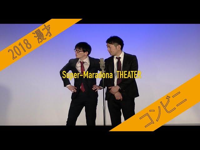 【スーパーマラドーナ 漫才】コンビニ