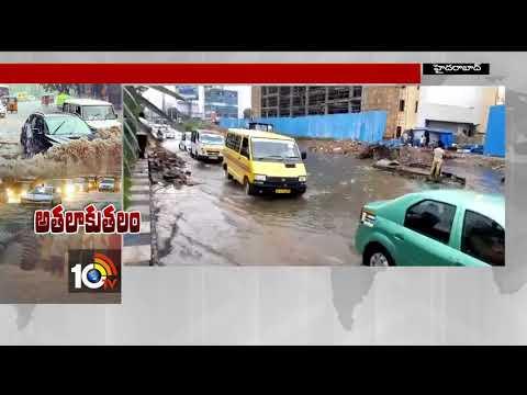 నగరంలో జడివాన..| Folks Difficulties with Rain Water Inflow Storages In Inland areas | Hyd | 10TV