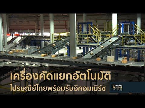 ไปรษณีย์ไทยใช้เครื่องคัดแยกอัตโนมัติรับอีคอมเมิร์ซ   8 พ.ค.61   ตามข่าวเที่ยง