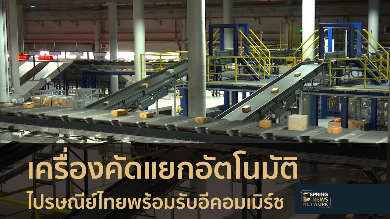 ไปรษณีย์ไทยใช้เครื่องคัดแยกอัตโนมัติรับอีคอมเมิร์ซ | 8 พ.ค.61 | ตามข่าวเที่ยง
