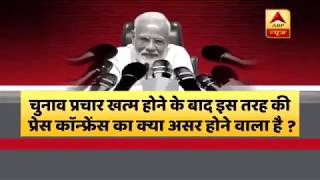 Ghanti Bajao Full: PM Modi At His First Press Conference Diverts Questions To Shah | ABP News
