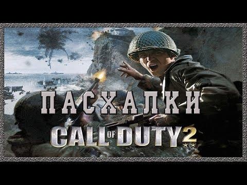 Пасхалки в игре Call of Duty 2 [Easter Eggs]