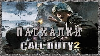Пасхалки в игре Call of Duty 2 [Easter Eggs](Ссылка на группу в контакте - http://vk.com/club58310522 Друзья мои не забываем ставить ЛАЙК и подписываемся на мой..., 2013-12-13T10:57:26.000Z)
