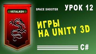Уроки по Unity / Создание волн астероидов / Урок #12