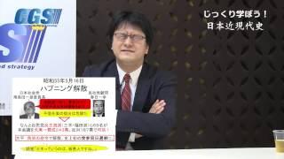 第5部第3話 ハプニング解散【CGS 倉山満】