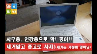 삼성 노트북 NT300E5M K24W 새거말고 중고로 …
