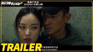 《拆弹专家2》/ Shock Wave 2 终极预告 (刘德华 / 刘青云 / 倪妮 / 谢君豪) 【预告片先知  Movie Trailer】 - YouTube