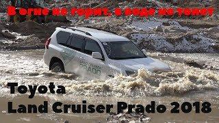 видео Новый Тойота Прадо 2017 года