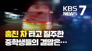 중학생이 훔친 승용차 몰다 오토바이 들이받아…1명 숨져 / KBS뉴스(News)