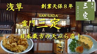 浅草【雷門三定】日本最古の天ぷらの老舗で江戸前の天丼を!Japanese Long Established Tempura Restaurant SANSADA in Asakusa.【飯動画】