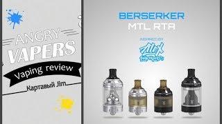 видео Обслуживаемый атомайзер Vandy Vape Berserker/ Berserker Mini 22