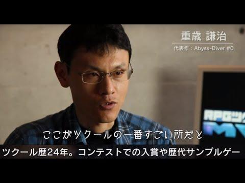 【RPGツクールMV】夢を形に ~ツクラーインタビュー~