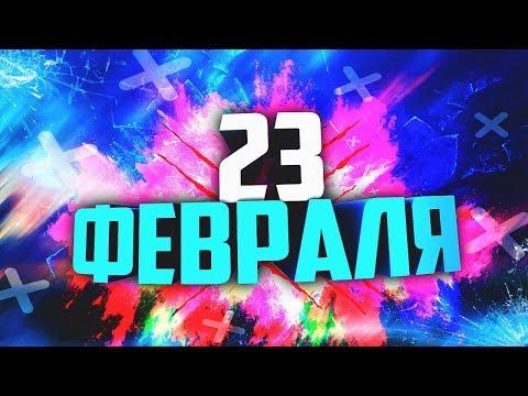 С 23 ФЕВРАЛЯ // 23 ФЕВРАЛЯ // ФЕВРАЛЬ // 23