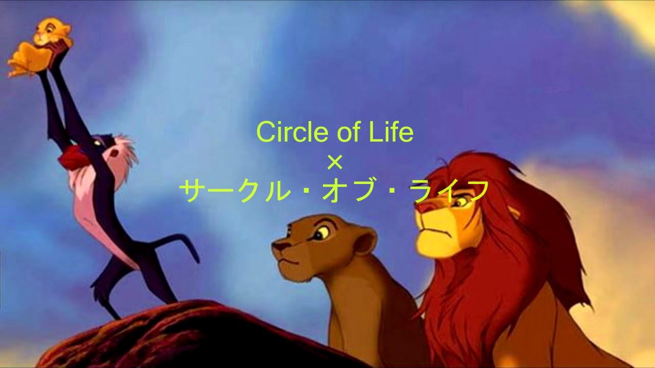 サークル オブ ライフ 日本 語