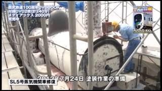 西武鉄道 100周年 DVDBOOK 付録DVDダイジェスト DISC002