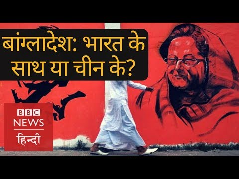 Bangladesh : Why India is more happy after Sheikh Hasina's victory in elections (BBC Hindi)