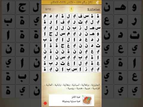حل اللغز 177 اشهر لغات العالم كلمة السر لغة بها أكثر عدد متحدثين مكونة ىمن 8 حروف