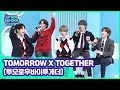 [After School Club] TOMORROW X TOGETHER(투모로우바이투게더) that we have been waiting to Run Away with !