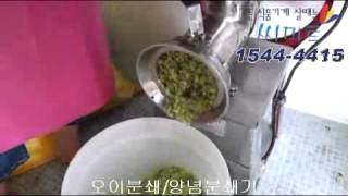 오이분쇄/양념분쇄기 - 씨마트
