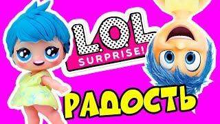РАДОСТЬ из мультика ГОЛОВОЛОМКА Кастом куклы ЛОЛ сюрприз в Шаре DIY Inside Out LOL Surprise