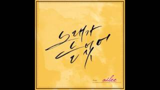 instrumental-ailee---singing-got-better