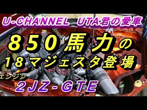 (U-channelコラボ)2JZにスワップした850馬力の18マジェスタ登場⁉