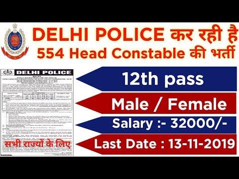 Delhi Police 554 Head Constable Ministerial Recruitment 2019