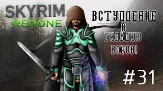 Skyrim Redone - 31 [Гильдия воров #1] - Вступление в Гильдию воров!