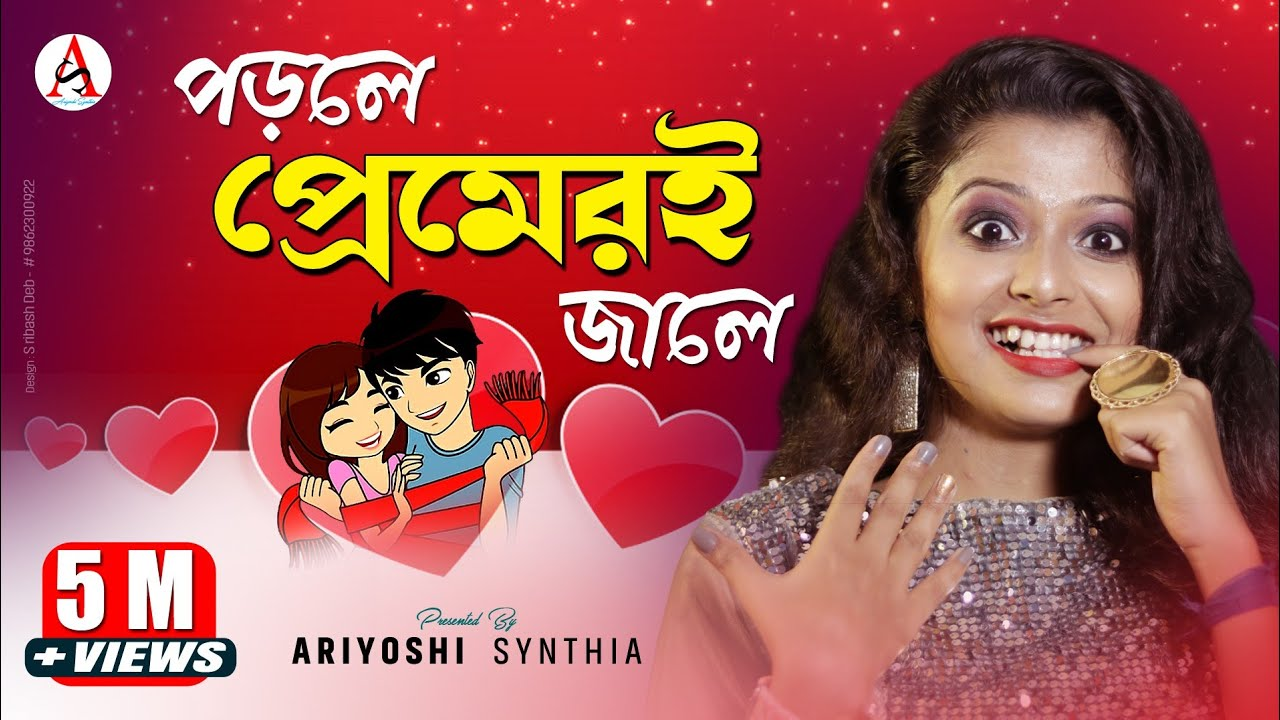 Download Porle Premeri Jale l মনের মানুষ l Cover Song l Ariyoshi l 2020