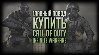 Первый взгляд на мультиплеер Call of Duty: Modern Warfare Remastered