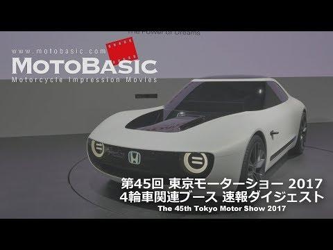東京モーターショー2017・4輪車関連ブースダイジェスト Cars in Tokyo Motor Show 2017