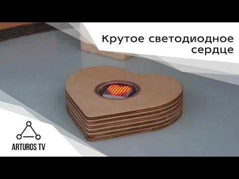 Светодиодное сердце на Arduino C акселерометром ADXL345 | Пелектроника