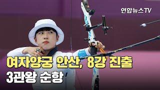 [속보] 여자양궁 안산, 8강 진출…3관왕 순항 / 연합뉴스TV (YonhapnewsTV)