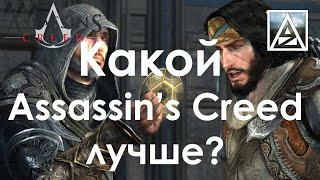 Какой Assassin's Creed лучше?