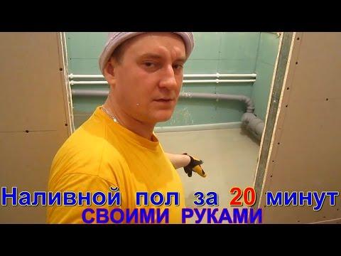 видео: Наливной пол за 20 минут своими руками Секреты мастерства выравнивания пола при ремонте в ванной