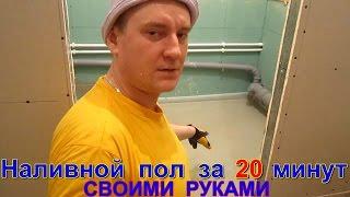 Наливной пол за 20 минут своими руками Секреты мастерства выравнивания пола при ремонте в ванной(Наливной быстротвердеющий пол за 20 минут своими руками. В мастер-классе рассматривается вся технология..., 2016-04-03T15:59:01.000Z)