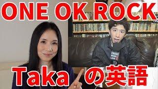 英語 #ワンオク #ONEOKROCK #ワンオクタカ 人気ロックバンド、ONE OK RO...