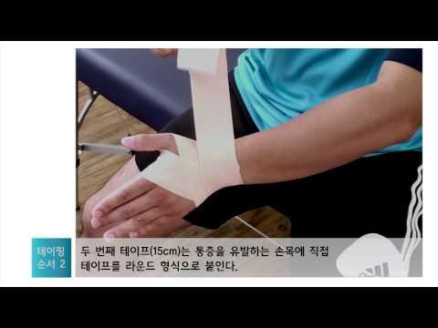 [배드민턴코리아] 손목 자가 테이핑