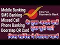 Full information India Post Payment Bank, Kis Sarvis Pe Kitna Charge