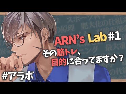 【#アラボ 】その筋トレ目的に合わせて考えてますか!? -ARN's Lab-【アルランディス/ホロスターズ】