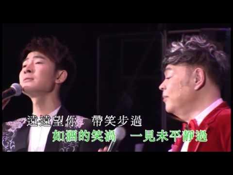 張偉文管振陽  你令我快樂過 靚聲王 X 香港流行管弦樂團 張偉�好友弦演唱會