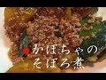 かぼちゃとひき肉のそぼろ煮【簡単レシピ】あんかけでとろとろ、ほくほくなおかず!…