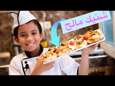 بيتزا سريعة و لذيذة جداً 🍕 Shnik Pizza