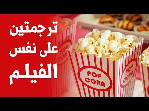 طريقة تشغيل الترجمة الإنجليزية والعربية في نفس الوقت على أي فيلم أجنبي