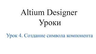 Altium Designer 19 урок 4 - Создание символа компонента