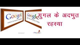 amazing fact of google foundation