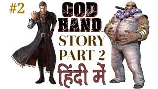God hand story in hindi part 2 | #2