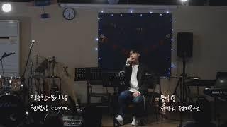정승환 눈사람 (cover.) 음악1동 제4회 정기공연 2018/12/22