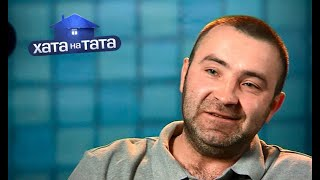 Сергей Рыдван | Хата на тата