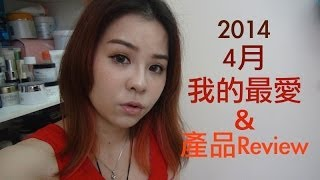 👾豆豆DouDou👾 2014 April Favorites Products Review
